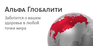 Альфа официальный сайт купить осаго онлайн